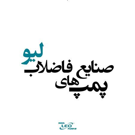 تصویر دسته بندی پمپ های صنایع فاضلاب